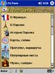LearnTravelGuide �����, 1.1 PocketPC