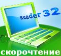 �������� + ��������� ����������� - Reader32New, 7.2.5