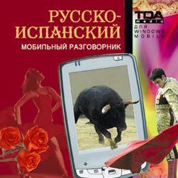 русско-испанский переводчик онлайн - фото 4