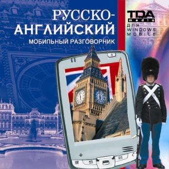 Узбекско Русский Электронный Словарь