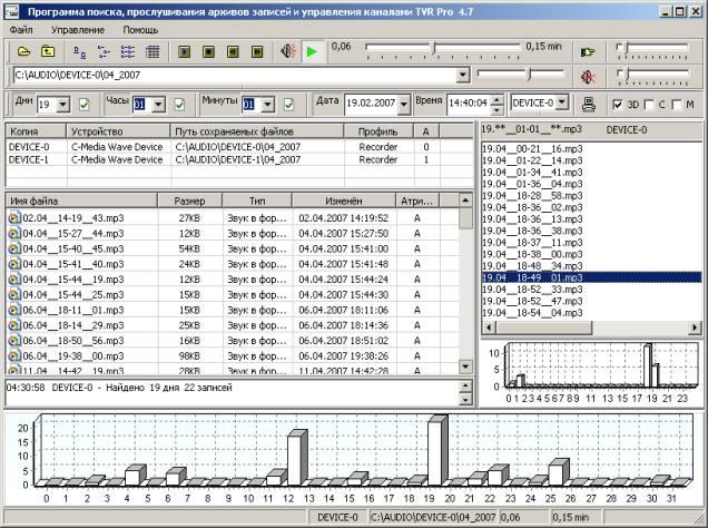 Telephone VOX recorder ��3, Pro 4.9