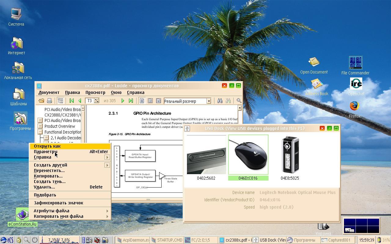 ������������ ������� eComStation, 1.2.5