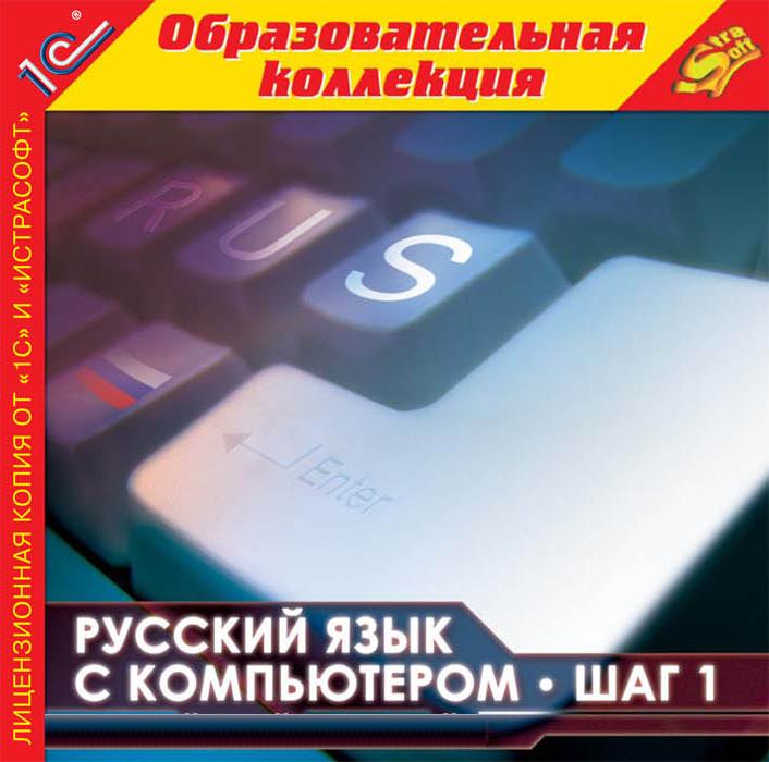 Русский язык с компьютером.
