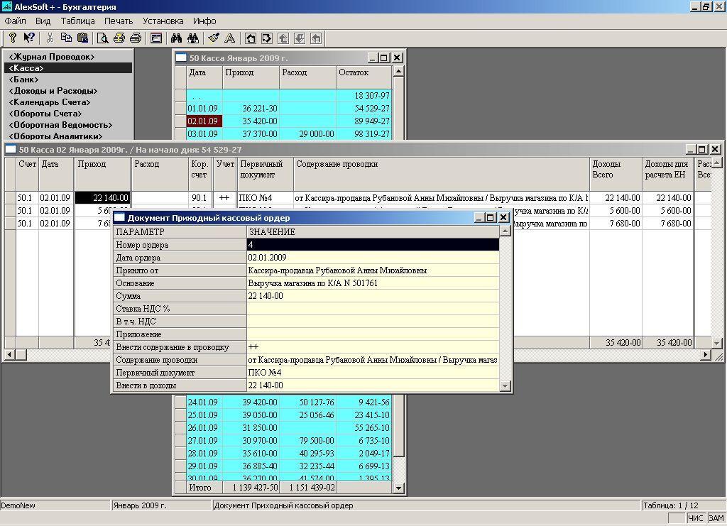 AlexSoft+ Бухгалтерия - это программа для ведения бухгалтерского