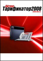 ������ ����������� 2008