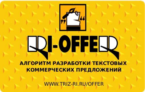 �RI-OFFER� �������� ���������� ������� ������������ �����������, 2010.1.7