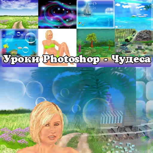 ����� Photoshop - ������, 1.0