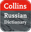 �����-������� ������� Collins ��� Android, Collins Russian