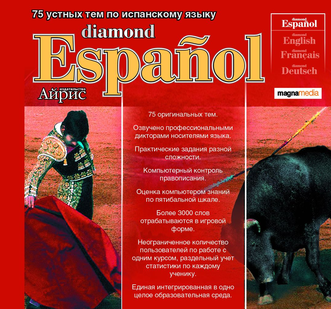 Diamond Espanol: 75 ������ ��� �� ���������� �����