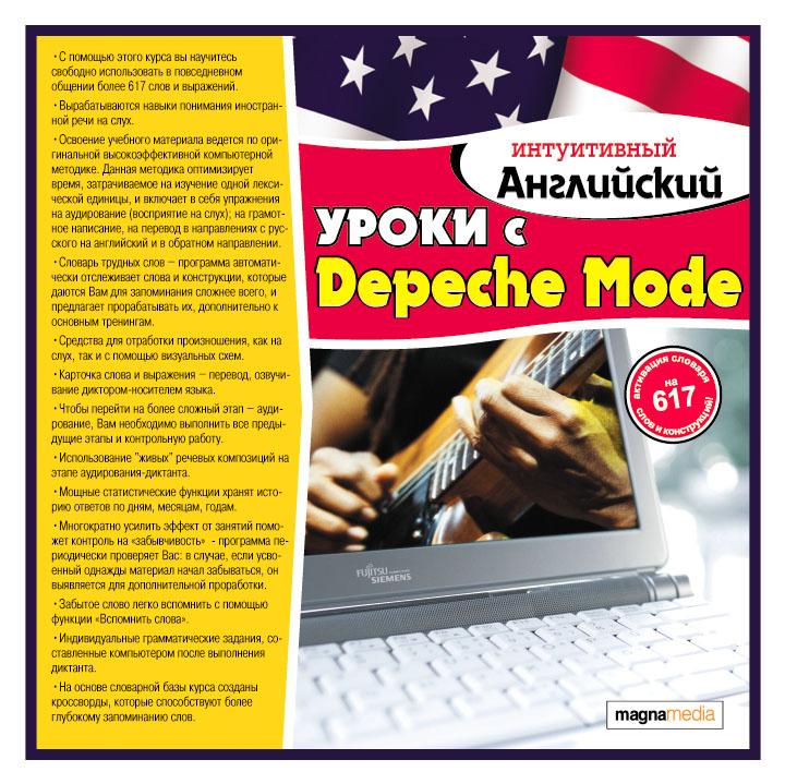 ����������� ����������: ����� � Depeche Mode