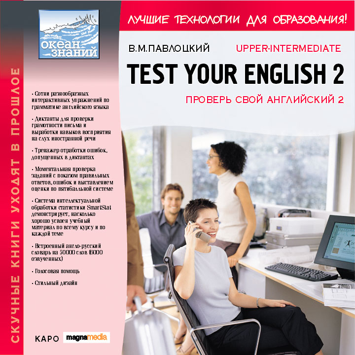 �������� �������� Test Your English 2. Upper-Intermediate