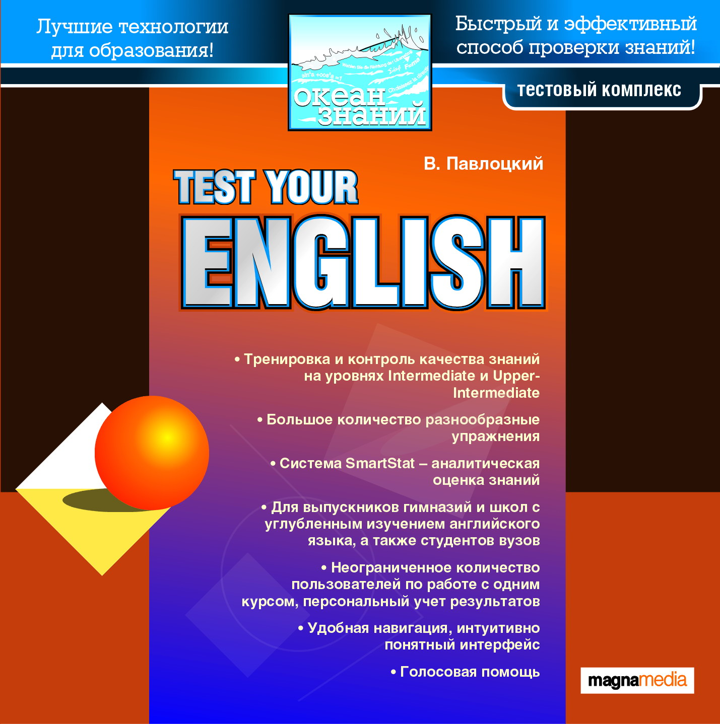 �������� ��������. Test your English