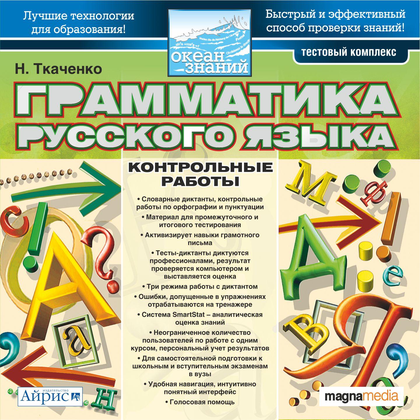 Тесты по грамматике русского