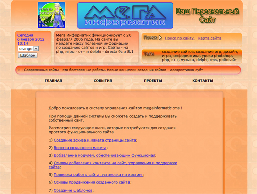 megainformatic cms express files, 1.0