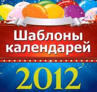 ������� ���������� 2012
