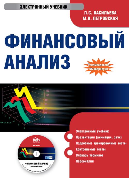 Финансовый анализ решебник
