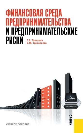 Валютный рынок книги