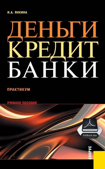 Финансовый рынок книги