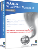 Paragon Virtualization Manager 12 Professional, (Russian)