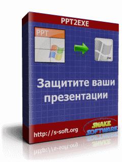 PPT2EXE, 1.0