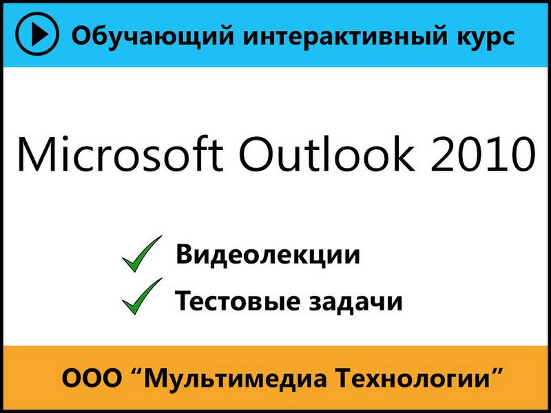��������� �Microsoft Outlook 2010�, 1.0