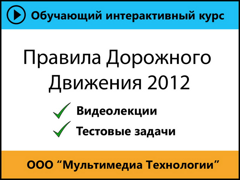������� ��������� �������� 2012, 1.0