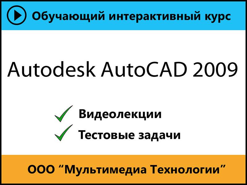 ����������� �Autodesk AutoCAD 2009�, 1.0