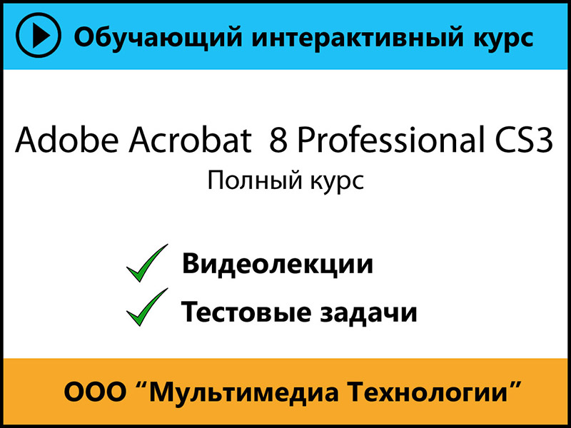 ����������� Adobe Acrobat 8 Professional CS3. ������ ����, 1.0