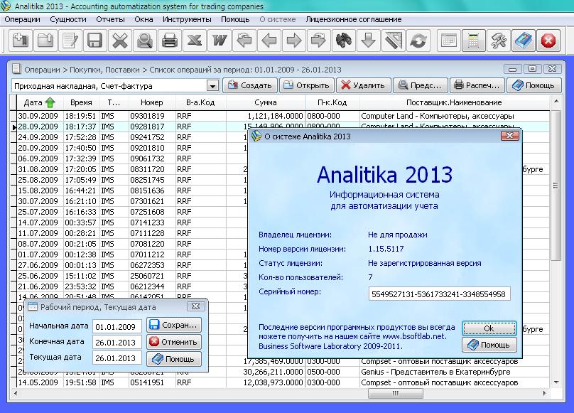 Analitika 2013 net, 1.15.5117