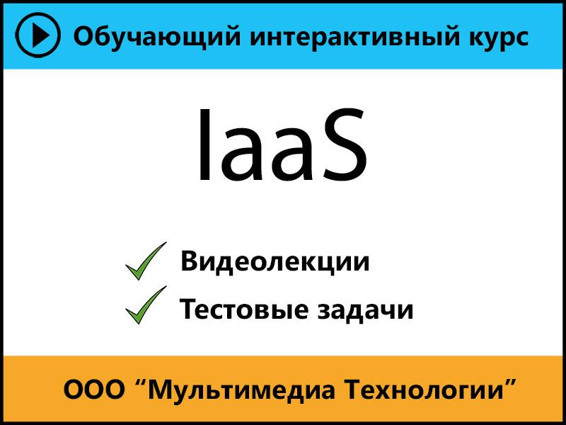 ����������� �IaaS�, 1.0