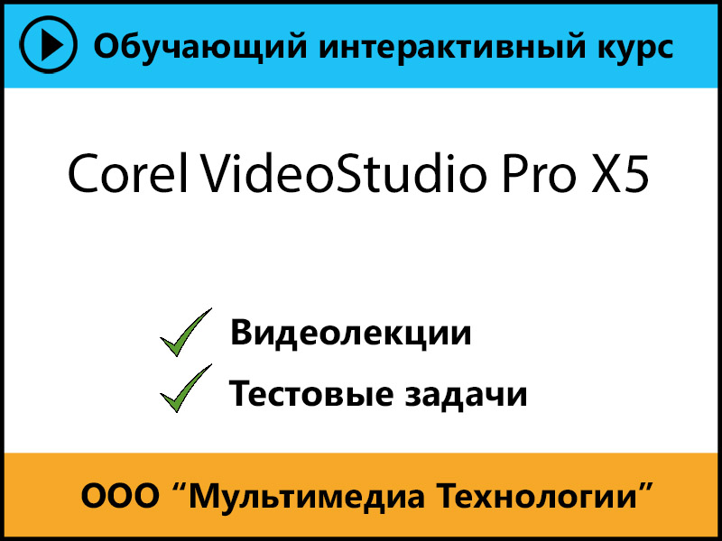 ����������� �Corel VideoStudio Pro X5�, 1.0