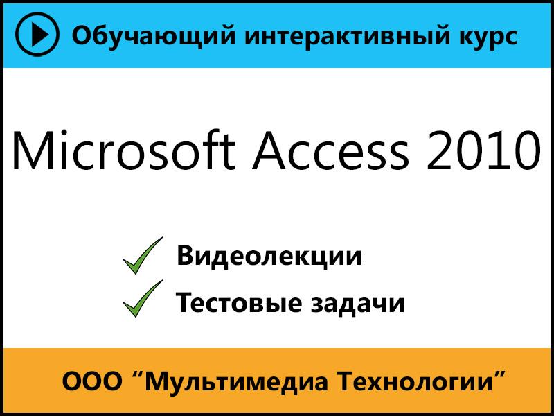 ����������� �Microsoft Access 2010�, 1.0