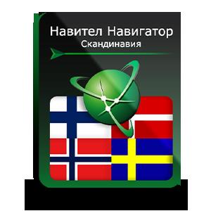 Навител Навигатор с подробной картой Дании, Норвегии, Финляндии и