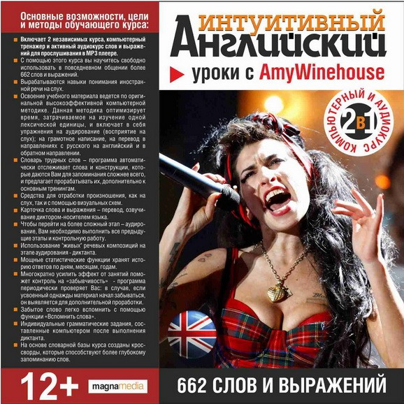 ����������� ����������: ����� � Amy Winehouse