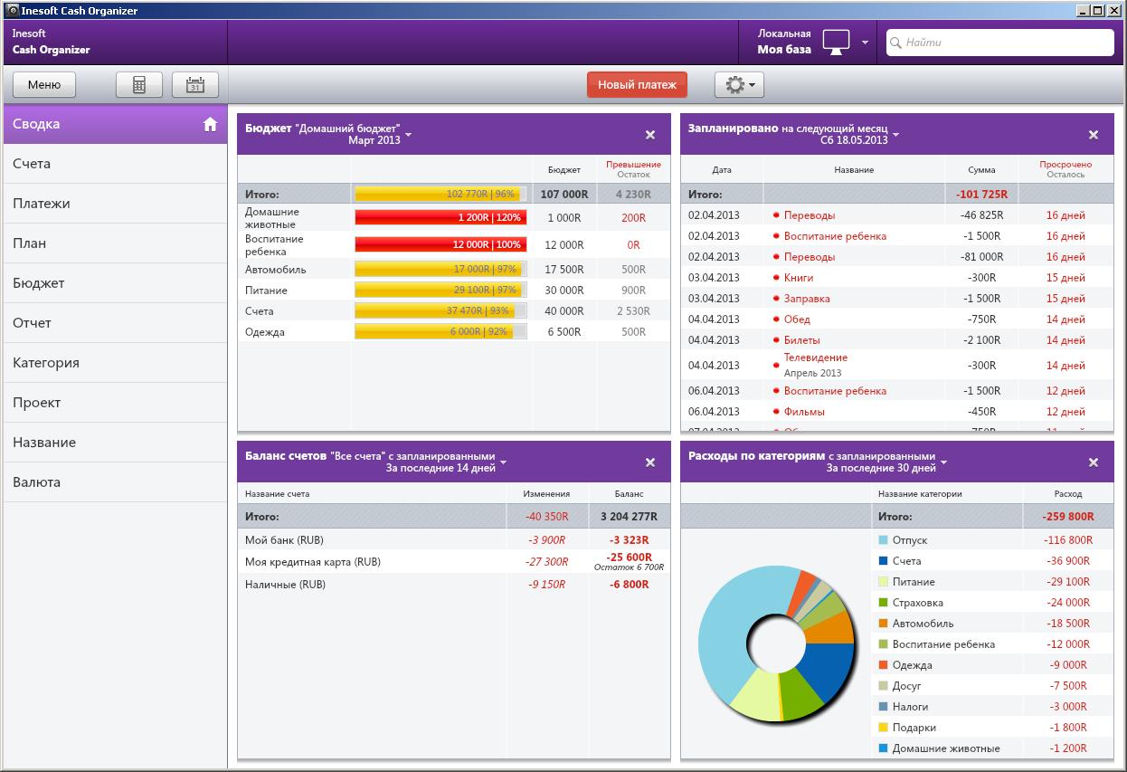 Cash Organizer, 2.0.0.73 ��� Windows