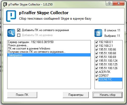 pTraffer Skype Collector, 1.0