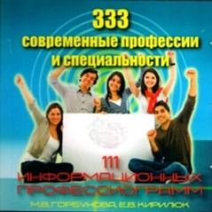 333 ����������� ��������� � �������������. 111 �������������� ��������������, �.���������, �. ������� CD