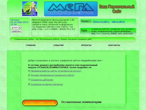 megainformatic cms express files + comments, 1.0