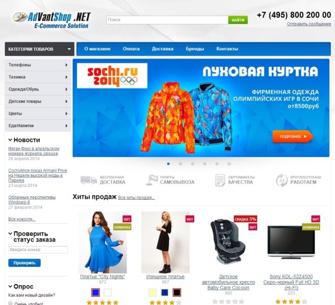 ������ ��������-�������� AdVantShop.NET Ultimate Plus, 4.0