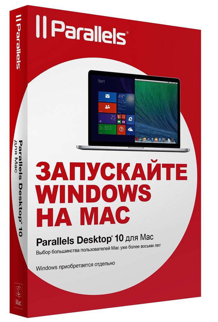 Parallels Desktop 10 ��� Mac, ��������������� ������