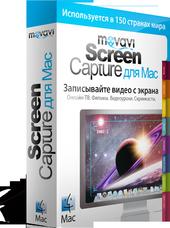 Movavi Screen Capture for Mac, ������������