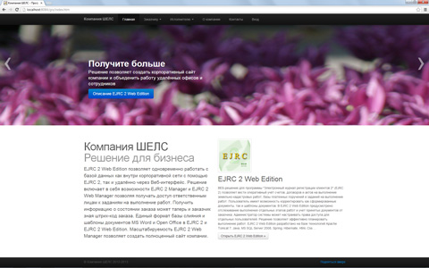 EJRC 2 Web Edition, 1.0.ru