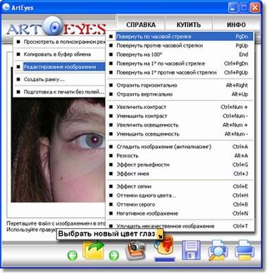 ArtEyes - Программа для изменения цвета глаз на цифровых фотографиях и