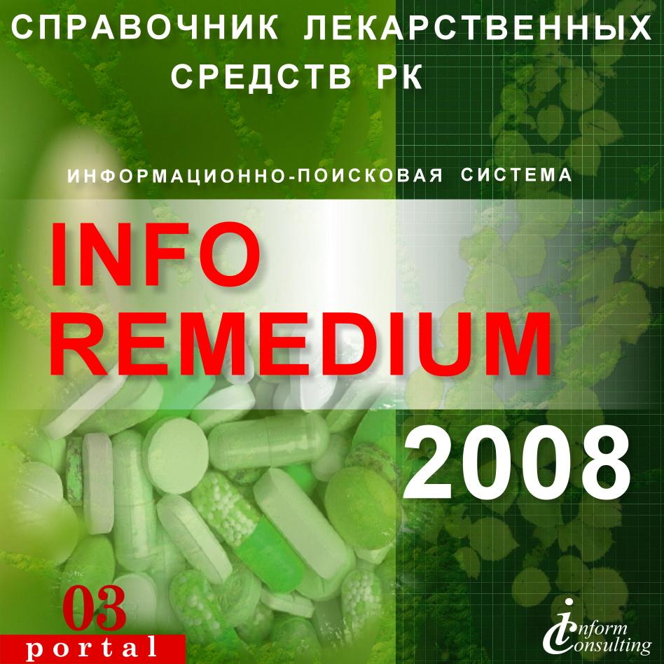 Скачать справочник лекарственных средств 2008 keygen 6.В Справочник СРЕДСТ