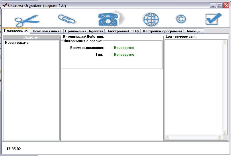 Скриншот программы: The Organizer 1.0.