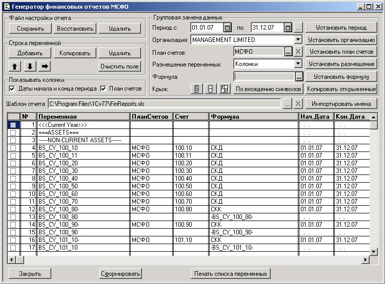 Программа поддерживает весь функционал программы 1СБухгалтерия 7.7