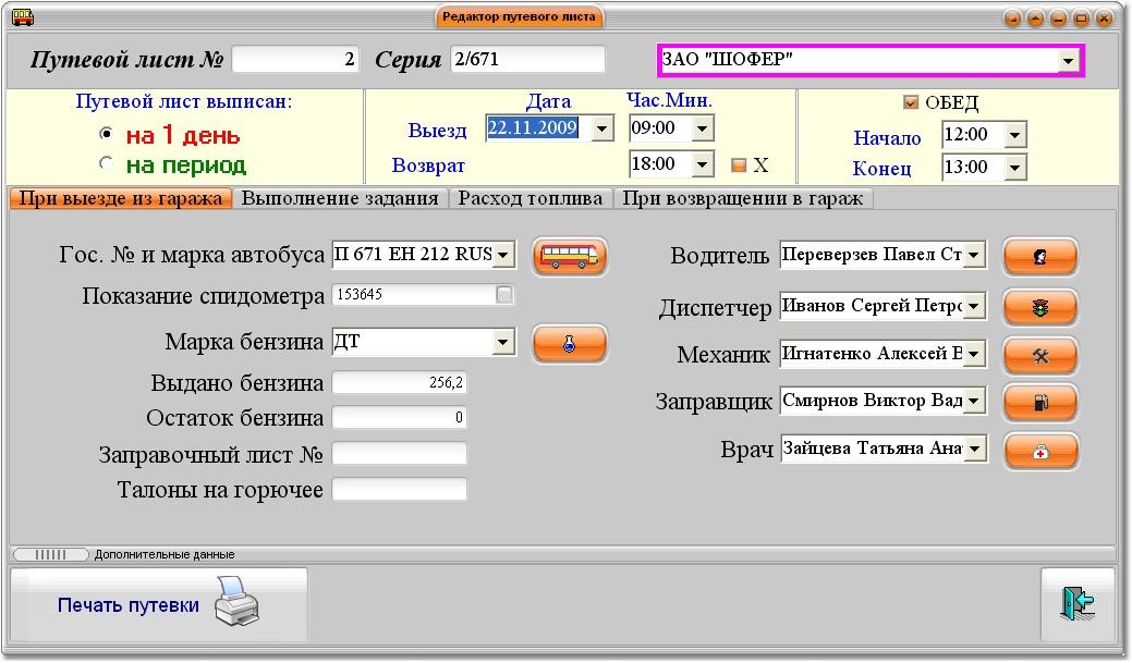 cronospro 5.0 - ������� ��������� ��� ����������� � SMS ...