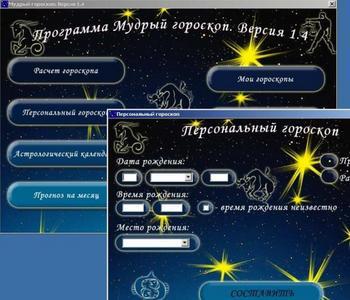 гороскоп бесплатно скачать программа - фото 2
