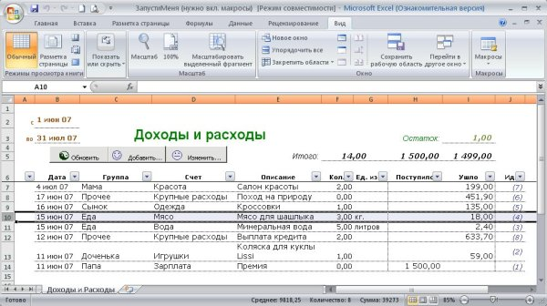 How to Create a Table in an Excel Worksheet  Video