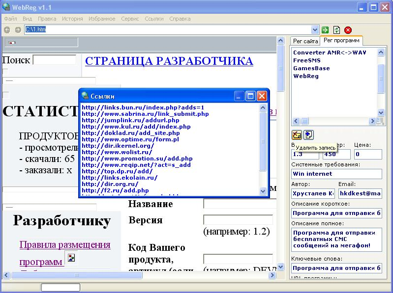 http://img.allsoft.ru/Screens/mig/2011/04/19/172247.png